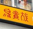 ただの食い物屋になってしまった「鳥貴族」、客数と株価を落とした戦略ミスとは?=山田健彦