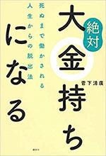 『絶対大金持ちになる 死ぬまで働かされる人生からの脱出法』 著:菅下清廣/刊:講談社