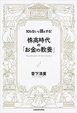 『知らないと損をする! 株高時代の「お金の教養」』 著:菅下清廣/刊:KADOKAWA