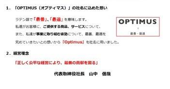 optimusg_new-004.jpg