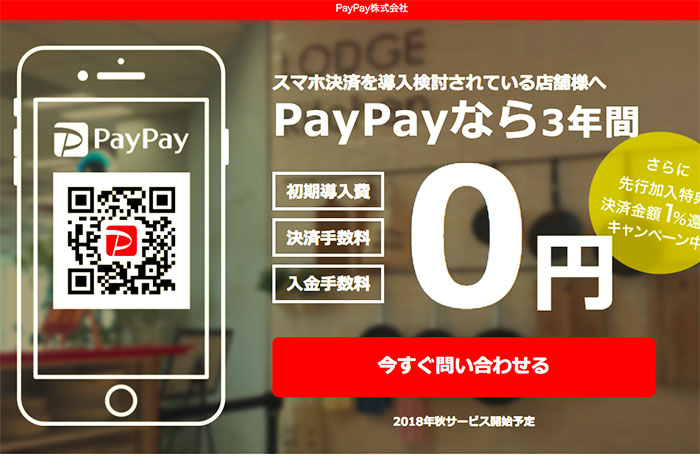 孫正義氏がQRコード決済に殴り込み!「PayPay」は日本市場で天下を取るか?=岩田昭男
