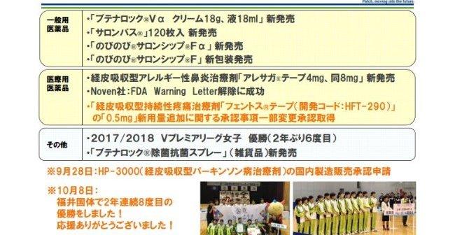 hisamitsu20192q_003.jpg