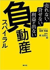『売れない・貸せない・利益が出ない 負動産スパイラル』 著:姫野秀喜 乾 比呂人/刊:清文社