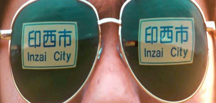 201129.inzai_eye
