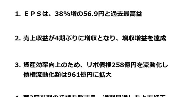 4ce5d05dfbe94 丸井グループ、売上収益は4期ぶりに増収 EPSは約30年越しの最高益更新を ...