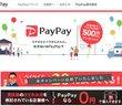 PayPay祭りは成功したのか?クレカ不正利用ほか弊害と、商店街で見た温度差=岩田昭男
