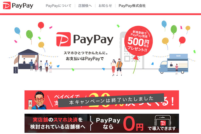 PayPay祭りは成功したのか?クレカ不正利用・アクセス障害と、商店街で見た温度差=岩田昭男
