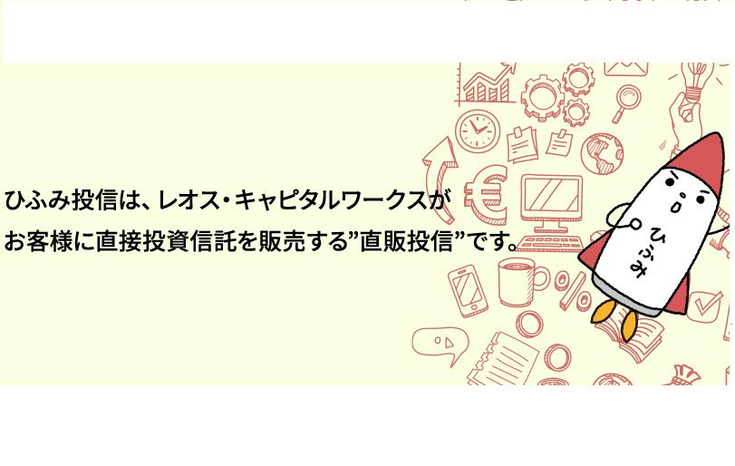 上場延期「ひふみ投信」のレオス・キャピタルワークスに成長余地はあるのか?=シバタナオキ