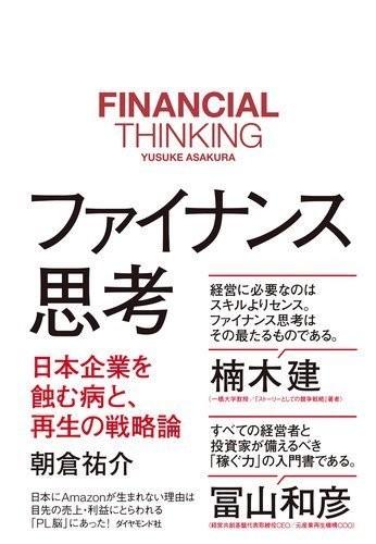 『ファイナンス思考』著:朝倉 祐介/刊:ダイヤモンド社