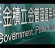 新型コロナで年金が消える?GPIF「21兆円超」損失で日本が世界最大の被害国へ=今市太郎