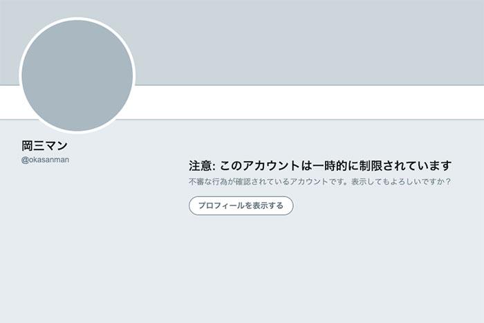「岡三マン」ツイッターアカウント凍結か。情報の早さで投資家に人気