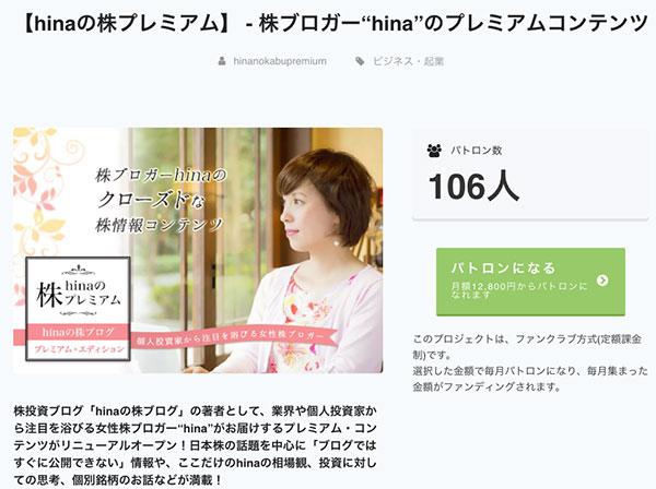 【hinaの株プレミアム】