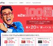 「PayPay祭」第2弾は盛り上がらない?少額小分けで「100億円キャンペーン」は成功するか=岩田昭男