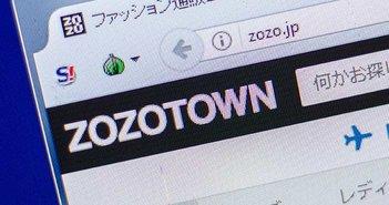 危なすぎるZOZOのブランドマネジメント、前澤社長の発言が最大の経営リスクに=今市太郎