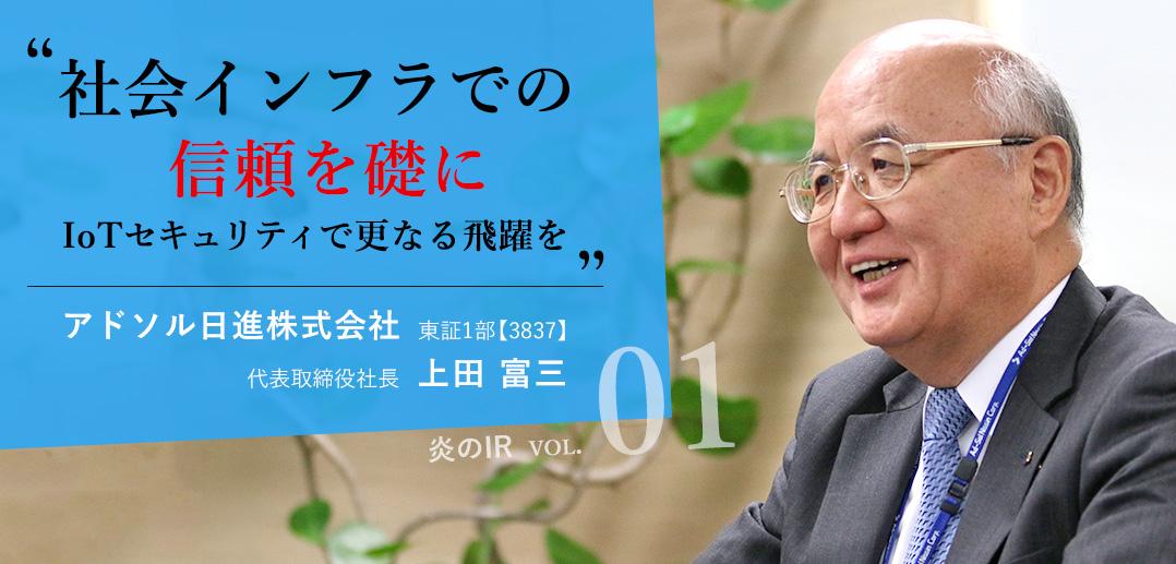 「宇宙は夢物語ではない」日本のIoTを牽引するアドソル日進・上田社長の成長戦略