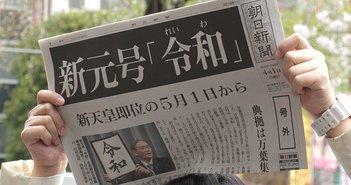 「令和」改元直後に日本経済は壊滅危機へ?昭和・平成の金融アノマリーが怖すぎる件=今市太郎