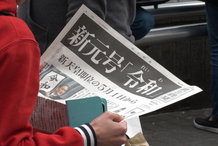 新元号「令和」発表で盛り上がったレイ<4317>など、急騰後の調整は狙い目か?=炎