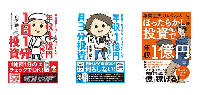 講師・山下勁さんの書籍は累計販売数6万部以上