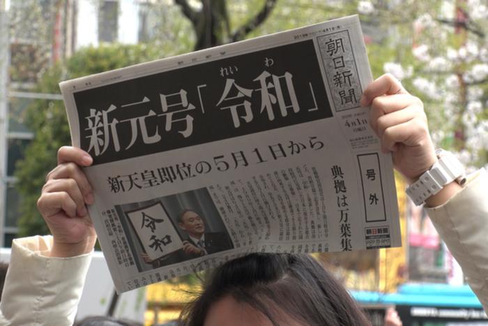令和の幕開けに期待、10連休明けの東京市場は買いで始まる(4/26)=証券市場新聞