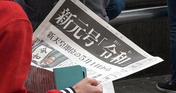 40年で50倍に膨れたダウ平均と、わずか4倍の日経平均。令和で日本も追いつく?=武田甲州