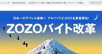 失敗上手のZOZO前澤社長、ゾゾスーツ・アリガトーの大コケでも利益2割減止まりの強さ=児島康孝