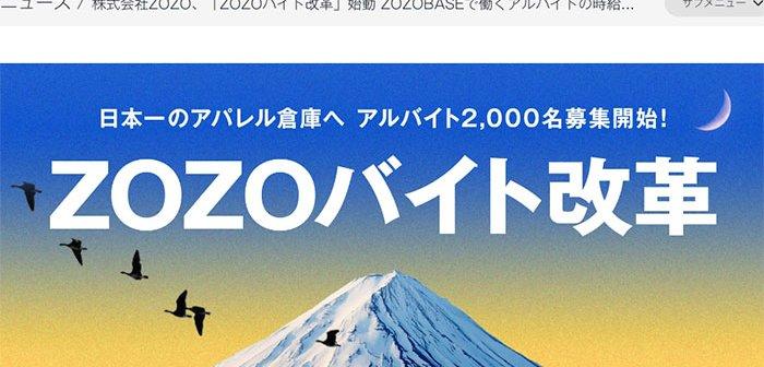 190514_zozo_eye