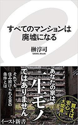 『すべてのマンションは廃墟になる』著:榊淳司/刊:イースト・プレス