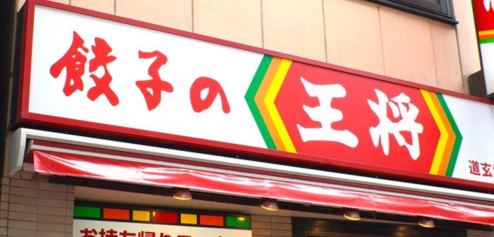 0524sakamoto_eye