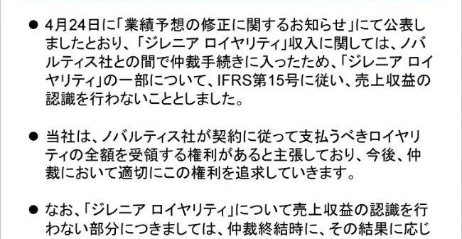 田辺 三菱 製薬 株価