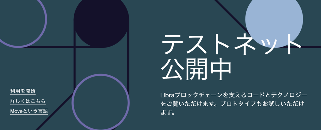 出典:Libra公式サイト