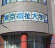 東京福祉大学「消えた留学生」を裏から斡旋?外国人を食い物にする4つの団体が判明=山岡俊介