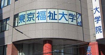 190708tokyohukushidaigaku_eye