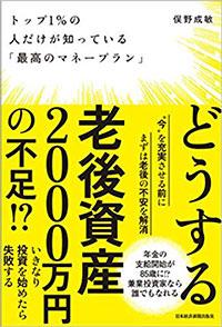 『トップ1%の人だけが知っている「最高のマネープラン」』 著:俣野成敏/刊:日本経済新聞出版社