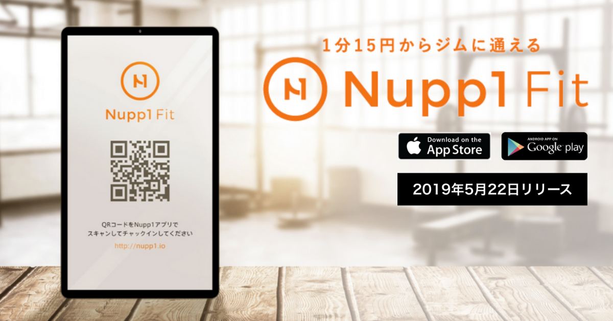 出典:15円からジムに通える Nupp1 Fit
