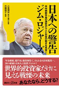 『日本への警告』著:ジム・ロジャーズ/刊:講談社+α新書