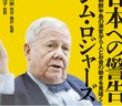 天才投資家ジム・ロジャーズが日本人に警告「年金はあてにするな。早く海外へ逃げろ」=花輪陽子