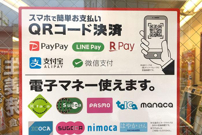 キャッシュレス化を推進する日本政府の黒い思惑。仮想通貨リブラと銀行の全面戦争が始まる=高島康司