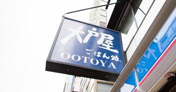 大戸屋HD創業家が所有株をコロワイドに譲渡し、経営陣との3年におよぶ確執に決着