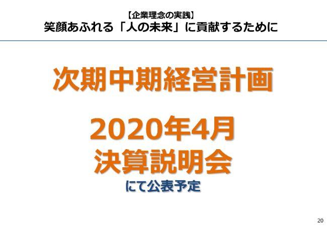 東京個別指導学院、上期は営業益増加 教育制度改革に向けて下期も従業員の研修などを強化