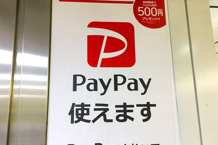 "PayPay「一人勝ち」から次のステージへ。""スーパーアプリ化""で生活のすべてを掌握する=岩田昭男"
