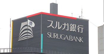 191122surugabank_eye