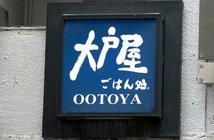 191127_ootoya_eye