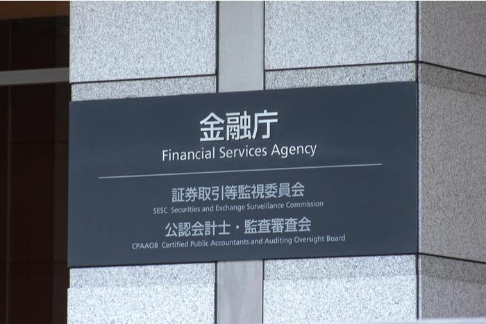 金融庁が、かんぽ生命と日本郵便に保険販売3ヶ月停止の行政処分を命令