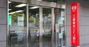 三菱UFJ銀行「紙の通帳やめた人に千円進呈」も、安易なデジタル化に注意すべきワケ