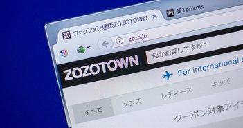 「ZOZOMAT」って何だっけ?突然の「予約商品発送日のお知らせ」メールにネット騒然