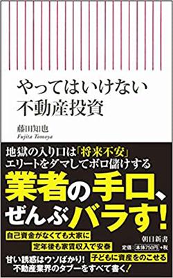 『やってはいけない不動産投資』著:藤田知也/刊:朝日新書