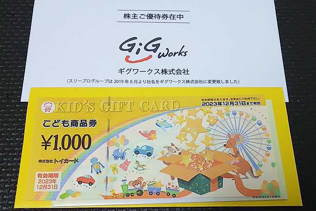 200410yutai_gig