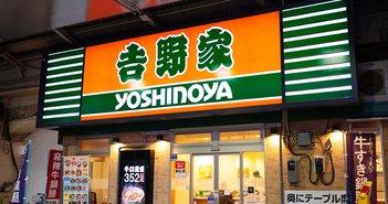 200428_yoshinoya_eye