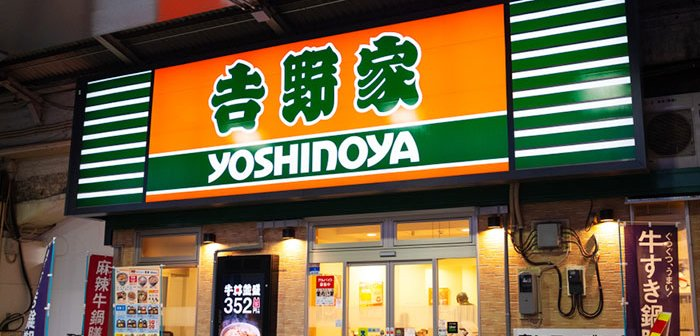 200428_yoshinoya_eye