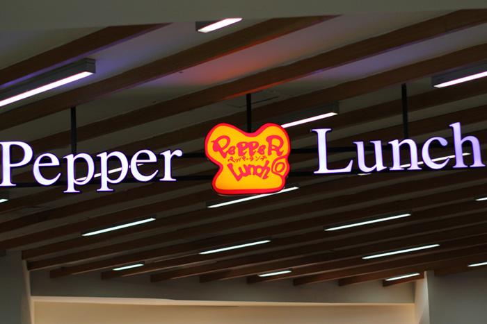 ペッパーランチ売却で「いきなり!ステーキ」再建へ。ネット「そっちを残すの?」と驚愕